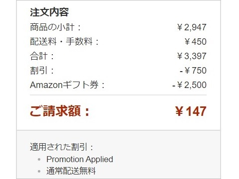 Amazonの割引