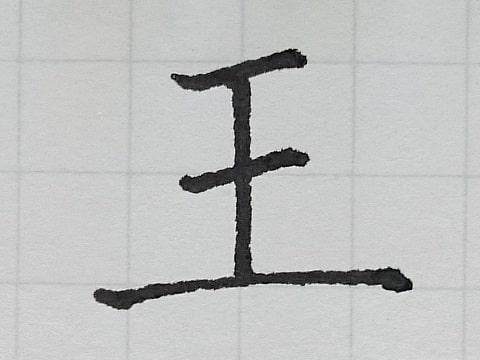 王の字の練習