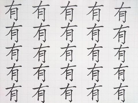 有の字の練習