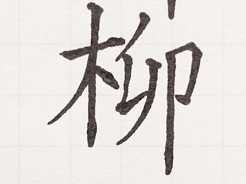 柳の字の練習