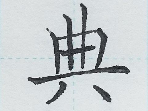 ペン字の練習写真