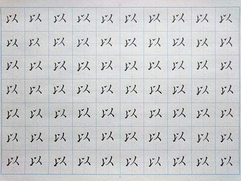 以の字の練習写真