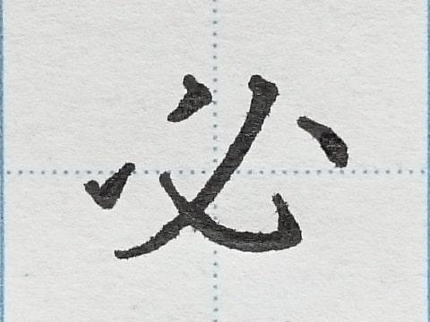 必の字の練習写真