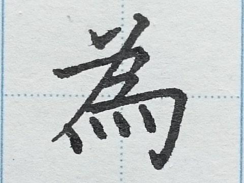 為の字の練習写真