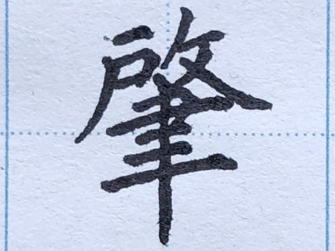 肇の字の練習写真