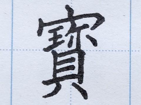 寳の字の練習写真