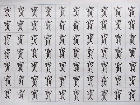 方の字の練習写真
