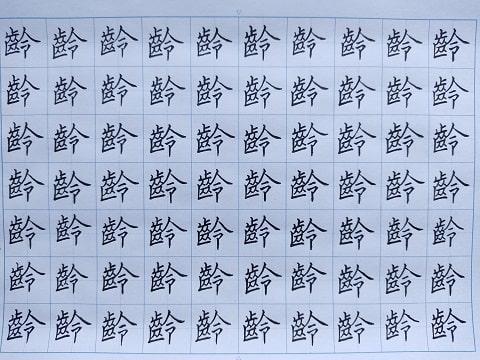 齢の字の練習写真
