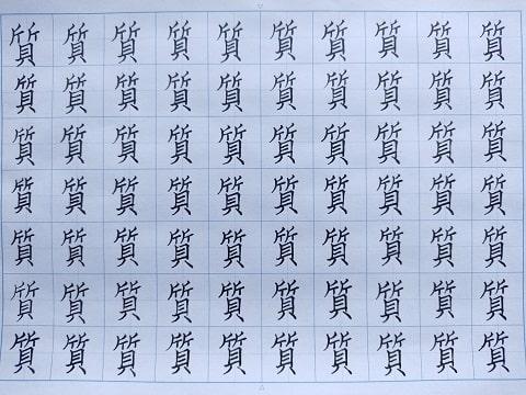 質の字の練習写真