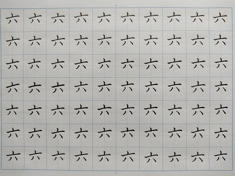 六の字の練習写真