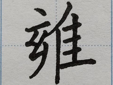 雍の字の練習写真