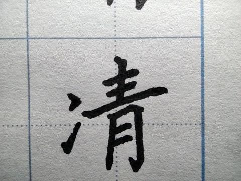 清の字の練習写真