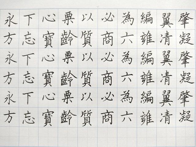 色々な字の練習写真
