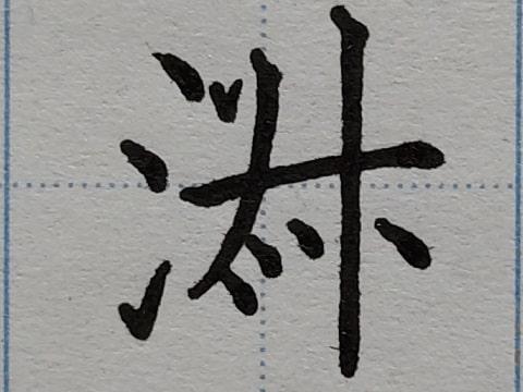 さんずいに升の字の練習写真
