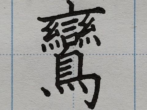 鸞の字の練習写真