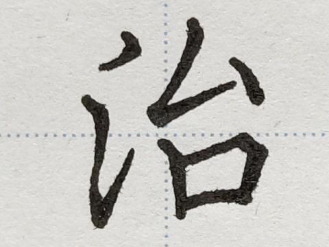 治の字の練習写真