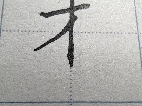 才の字の練習写真