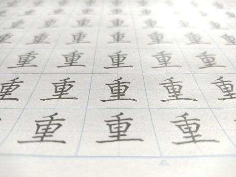 重の字の練習写真