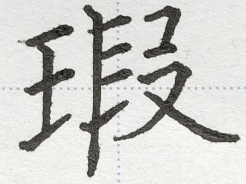 瑕の字の練習写真