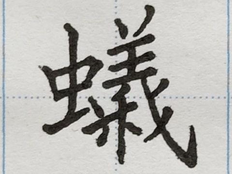 蟻の字の練習写真