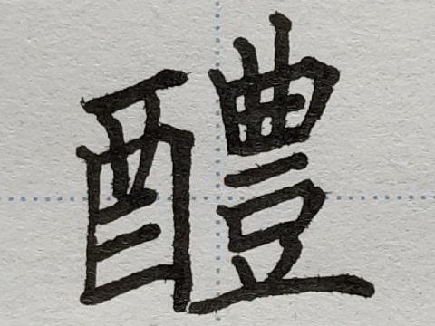 醴の字の練習写真