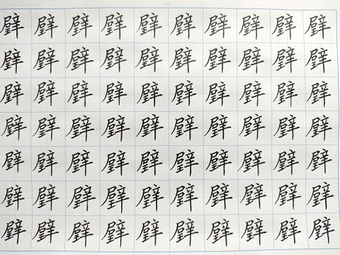 璧の字の練習写真