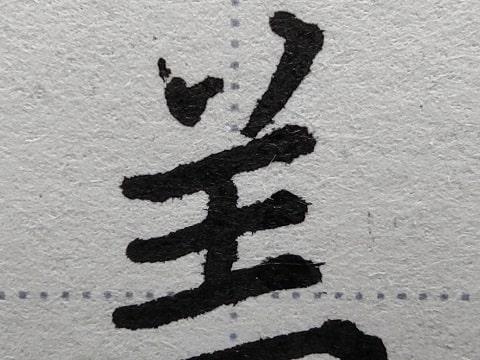盖の字の練習写真