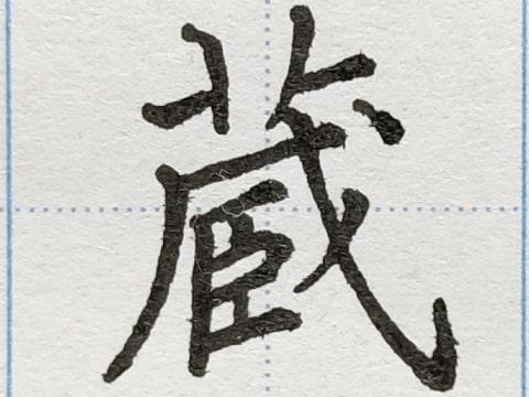 蔵の字の練習写真