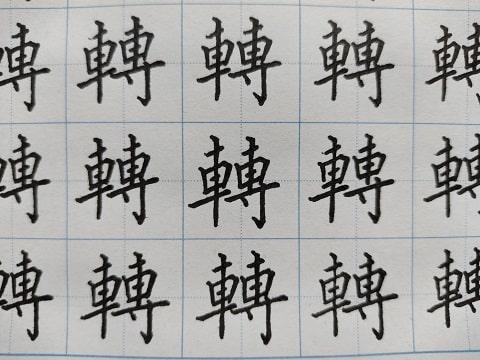 轉の字の練習写真
