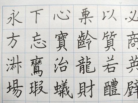 字の練習写真