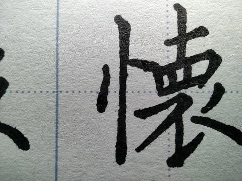 懐の字の練習写真