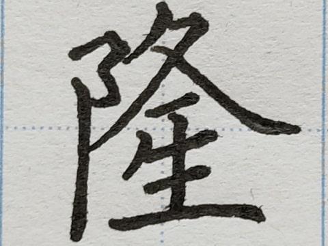 隆の字の練習写真