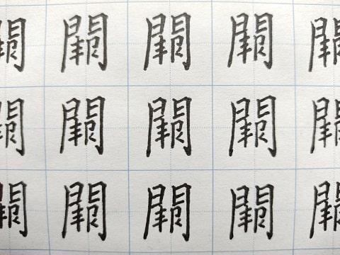 門の字の練習写真