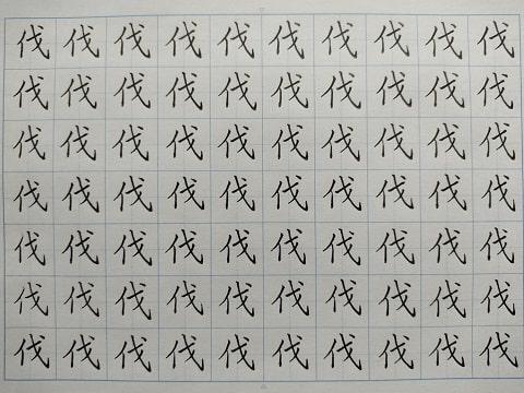 伐の字の練習写真