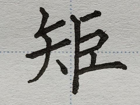 矩の字の練習写真
