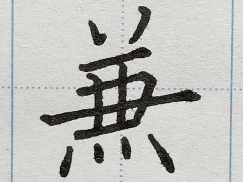 兼の字の練習写真
