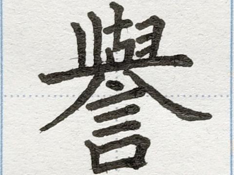 誉の字の練習写真