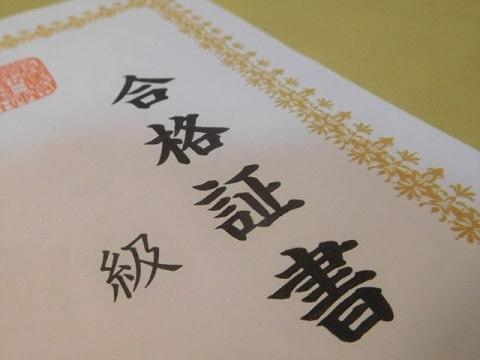 合格証書の写真