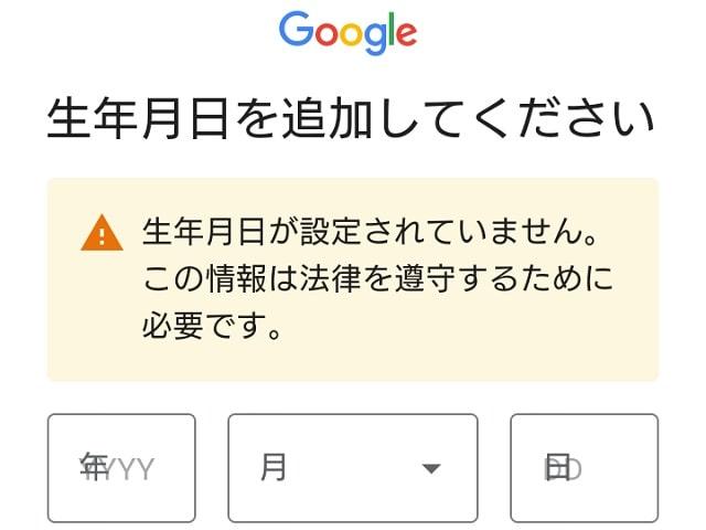 Googleアカウントの生年月日登録を促すメッセージ