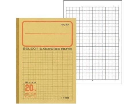 セレクト学習帳の写真