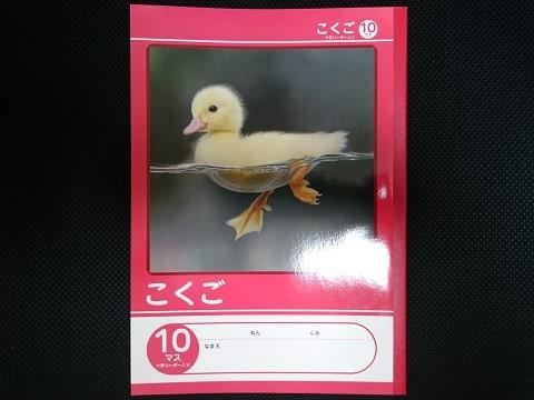NK学習帳の写真