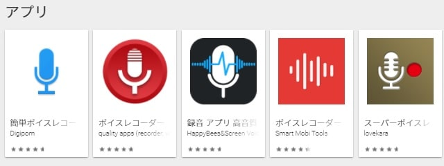 ボイスレコーダーアプリ