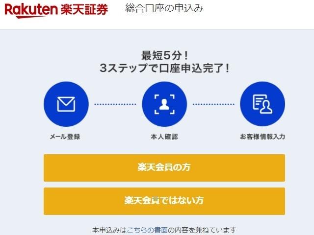 口座申込画面